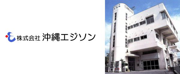 株式会社沖縄エジソン
